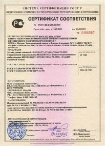 Сертификат Omnicomm