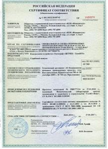 SHTRIH Taho-RUS (1)